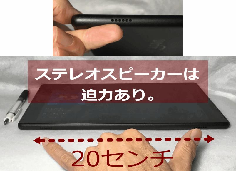 Amazon「Fire HD 10」タブレットのステレオスピーカーは離れていのでスマホよりステレオが効いている。