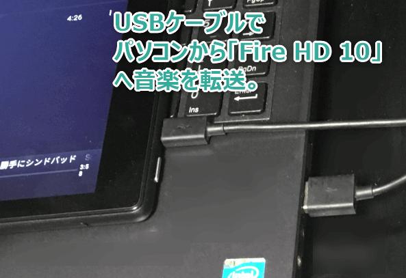 Amazon「Fire HD 10」タブレットで音楽を聞くためにパソコンから音楽ファイルをUSBケーブルで転送している。