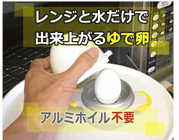 レンジと水だけで作れるゆで卵グッズ