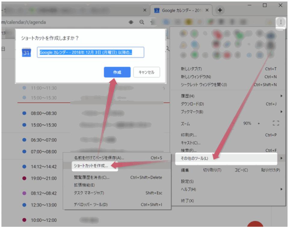 GoogleカレンダーをWindows 10 PCのデスクトップに表示させるために、Gカレンダーのショートカットを作成。