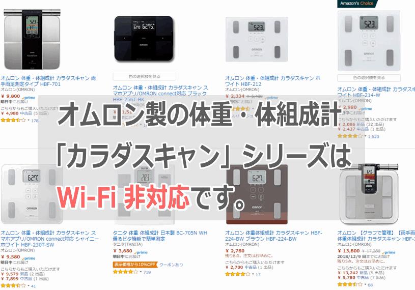 オムロン製の体重・体組成計 「カラダスキャン」シリーズは Wi-Fi 非対応です。