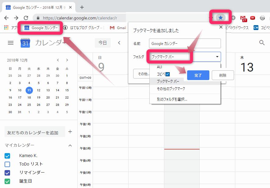 GoogleカレンダーをChromeのお気に入り(ブックマーク)へ。