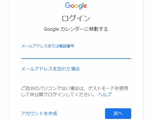 PCでGoogleカレンダーにログイン。