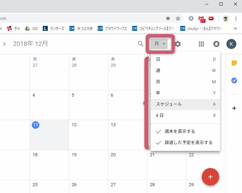 GoogleカレンダーをPCで利用する場合の様々な表示スタイル。