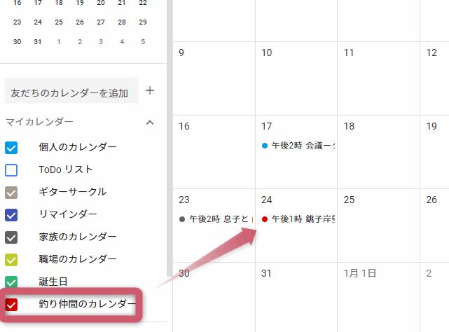 PCで登録されたカレンダーが一括表示される。