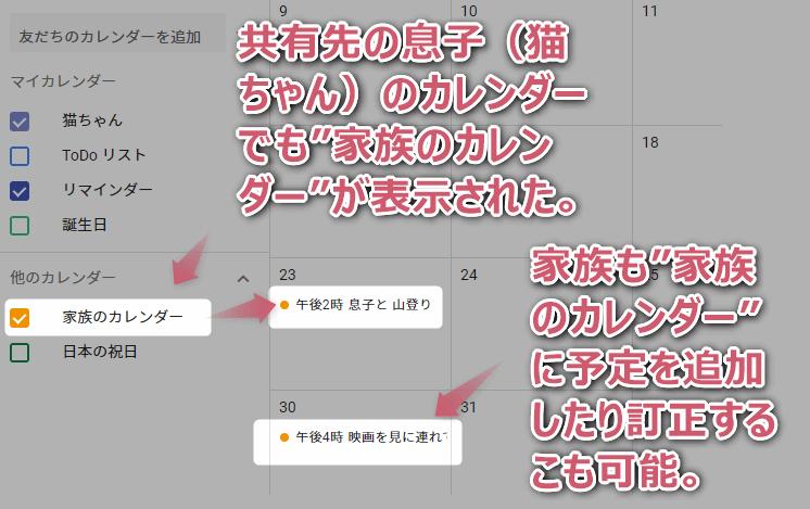 共有先の家族にもGoogleカレンダー(PCでの表示)の予定が表示されているところ。