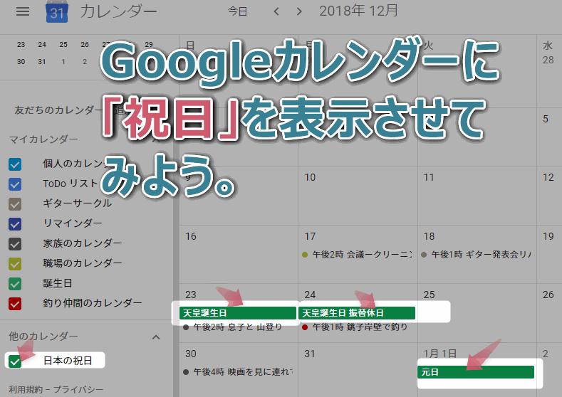 GoogleカレンダーのPC表示で「日本の祝日」を表示させる方法。