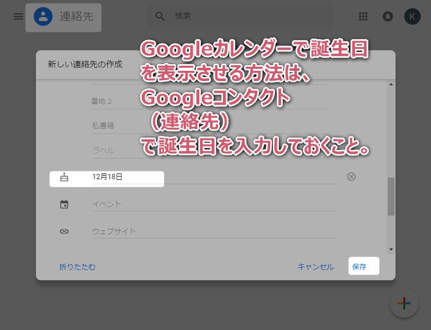 Google コンタクト(連絡先)に家族の誕生日を入力する。