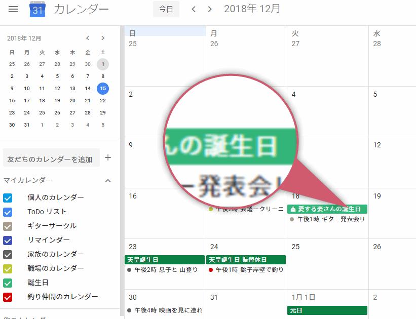 GoogleカレンダーのPC表示で誕生日を表示させる。