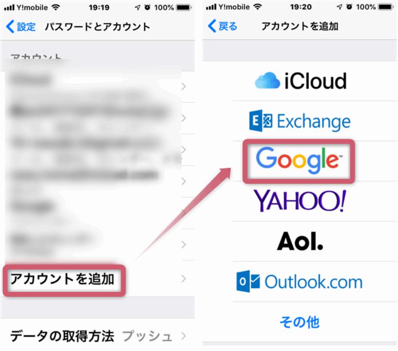 iPhoneの設定からGoogleカレンダーを登録し同期する方法。
