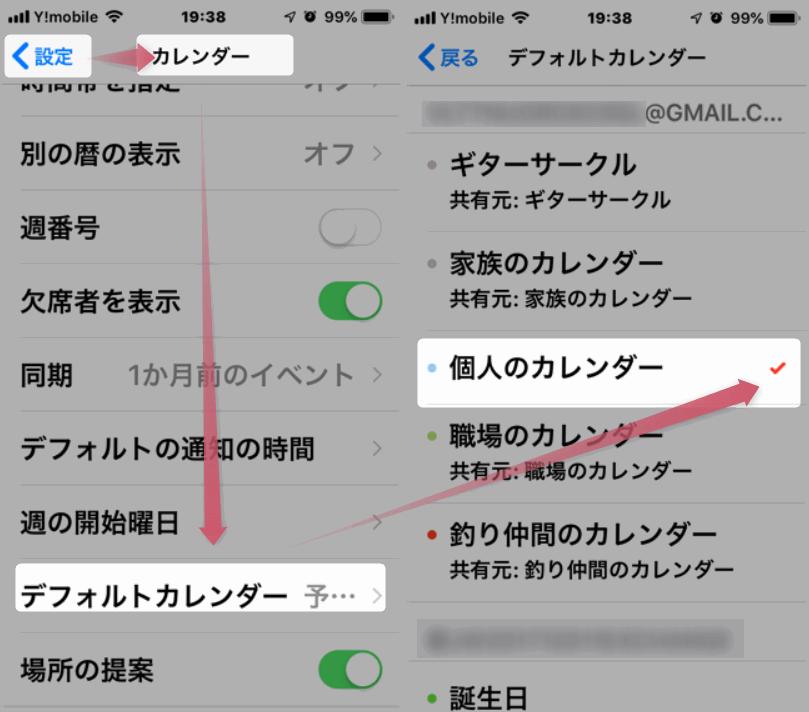 iOSカレンダーのディフォルトカレンダーを指定する。