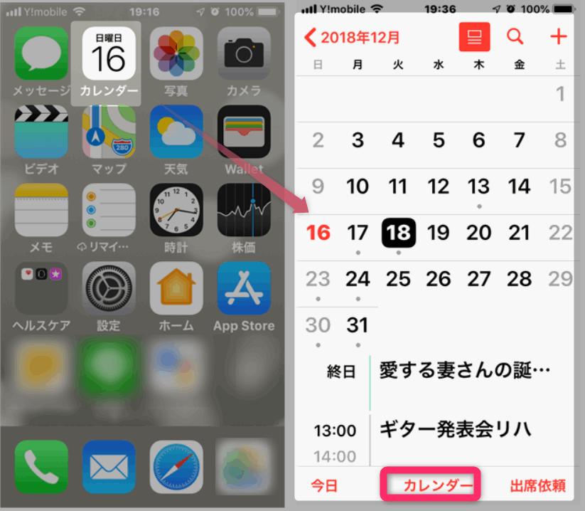 みとごiOSカレンダーでGoogleカレンダーが表示。