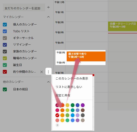 特定のGoogleカレンダーの色の変更方法。