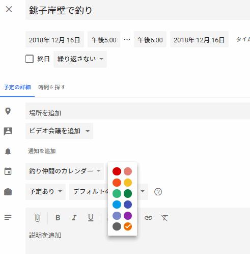 PCのGoogleカレンダーで個々の予定の色を変更する方法。