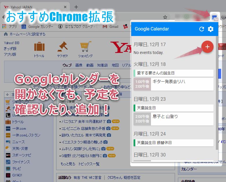 Chrome拡張機能「Google Calendar 」で簡単予定チェック。