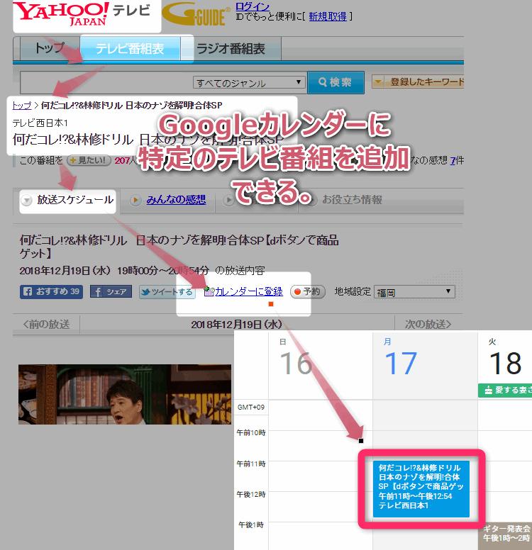 Googleカレンダー用拡張機能 テレビ番組登録。
