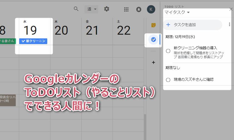 PCで表示させたGoogleカレンダーでToDoリスト(やることリスト)を表示。