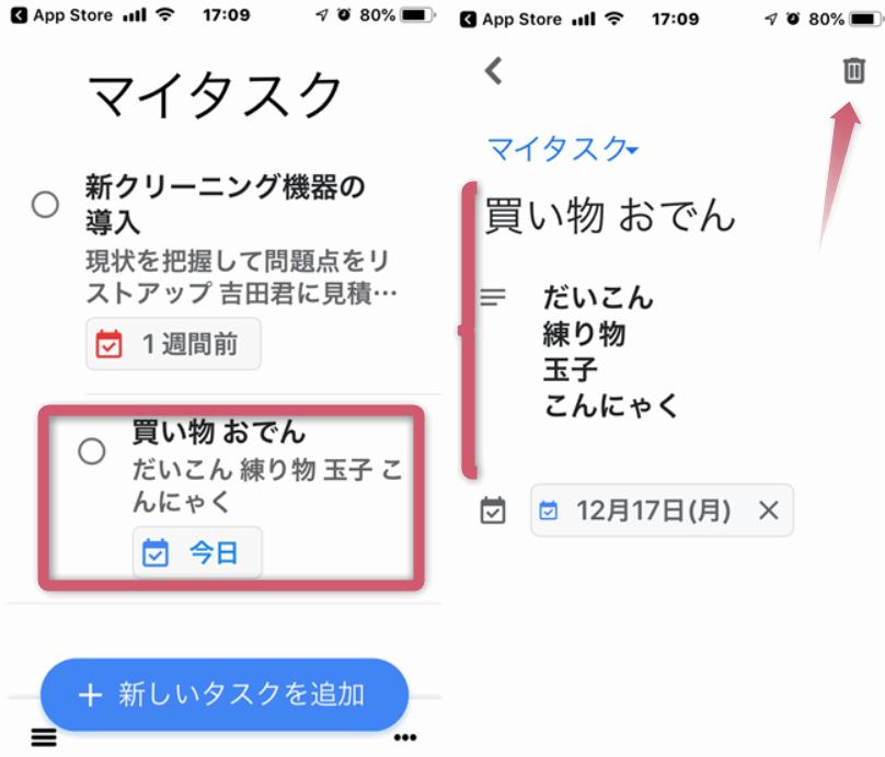 スマホアプリ「ToDO リスト」で買い物リストを確認。