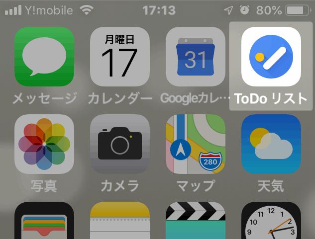 iPhoneアプリ Google「ToDoリスト」