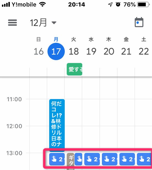 PCと同期したスマホのGoogleカレンダー「リマインダー」を利用。