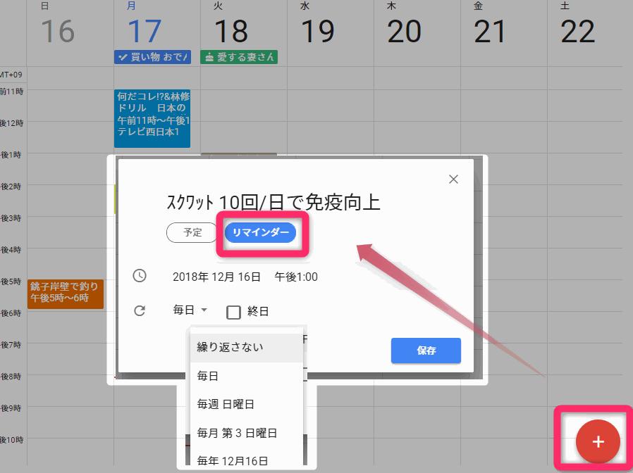 PC表示のGoogleカレンダーで「リマインダー」を利用。