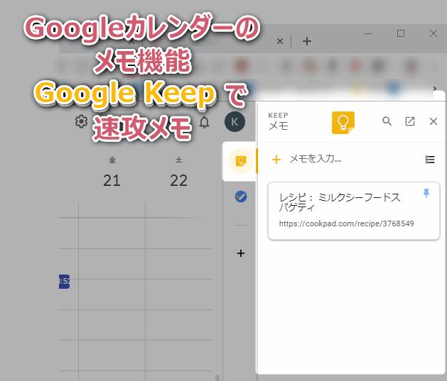 Googleカレンダーに表示されるGoogle Keep