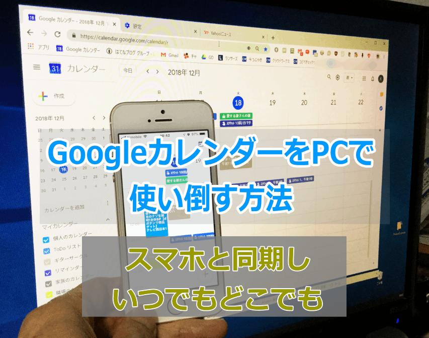 GoogleカレンダーをPCで使い倒す方法。スマホと簡単同期でいつも確認。