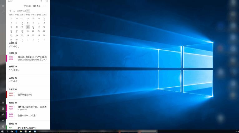 Windows 10 のディフォルトカレンダーアプリでGoogleカレンダーを利用するおすすめ表示方法。