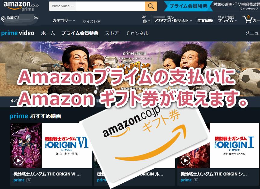 人気動画見放題のAmazonプライムをAmazonギフト券で支払えます。