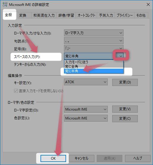 Windows 10 IME でスペースは常時「半角」になるように設定する手順。