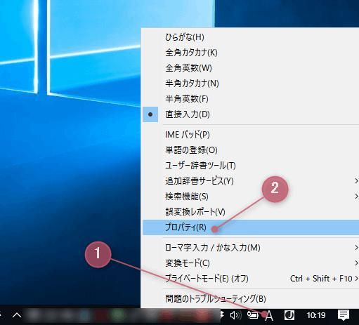 Windows 10 のIME 「入力モード」から「プロパティ」へ。