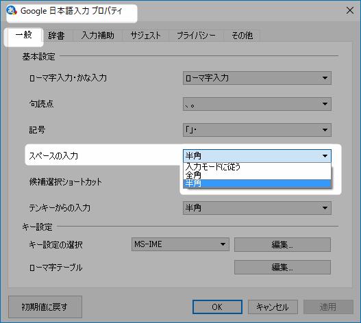 「Google 日本語入力」も「プロパティ」から「スペース(空白)」を常時「半角」に設定可能です。