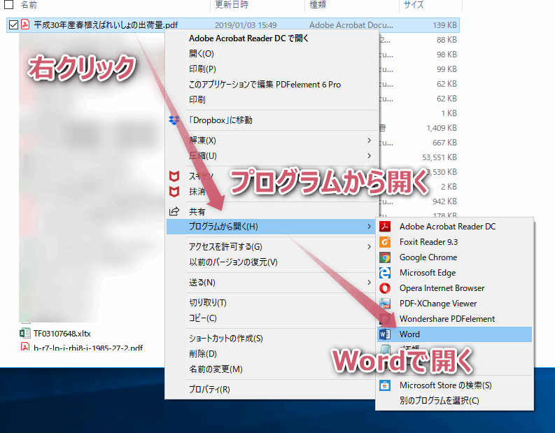 word を pdf 変換 2003