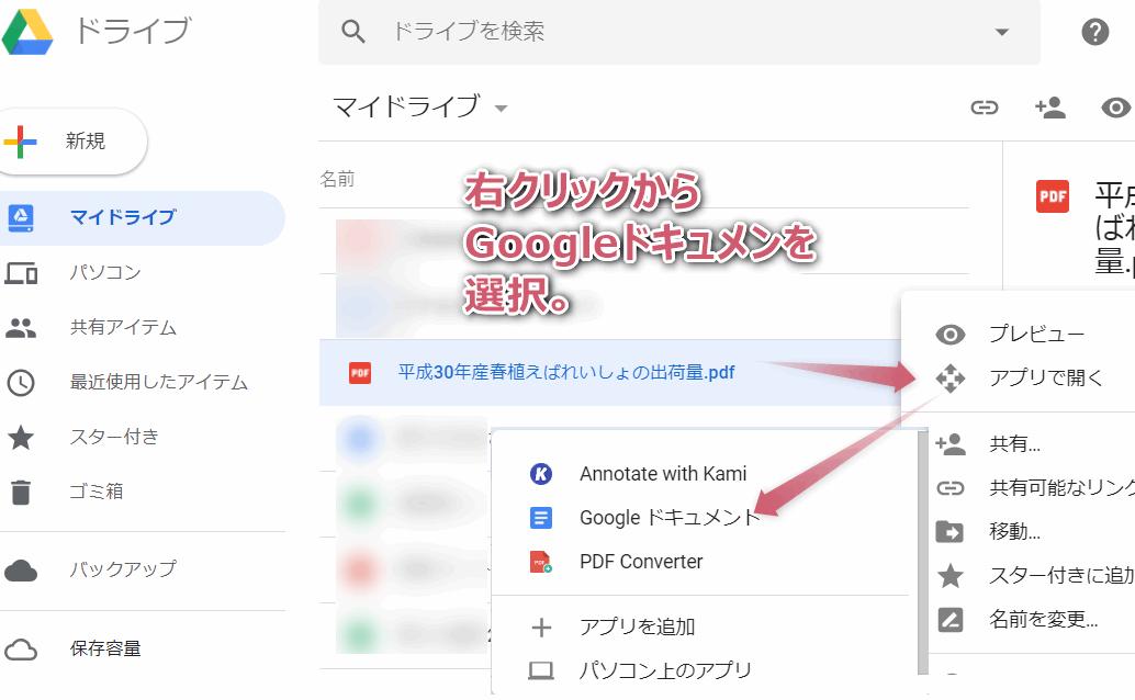 PDFをいったんGoogleドキュメンに変換。