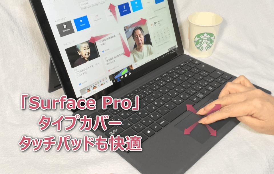 Surface Pro 専用キーボード「タイプカバー」のタッチパッドも快適。