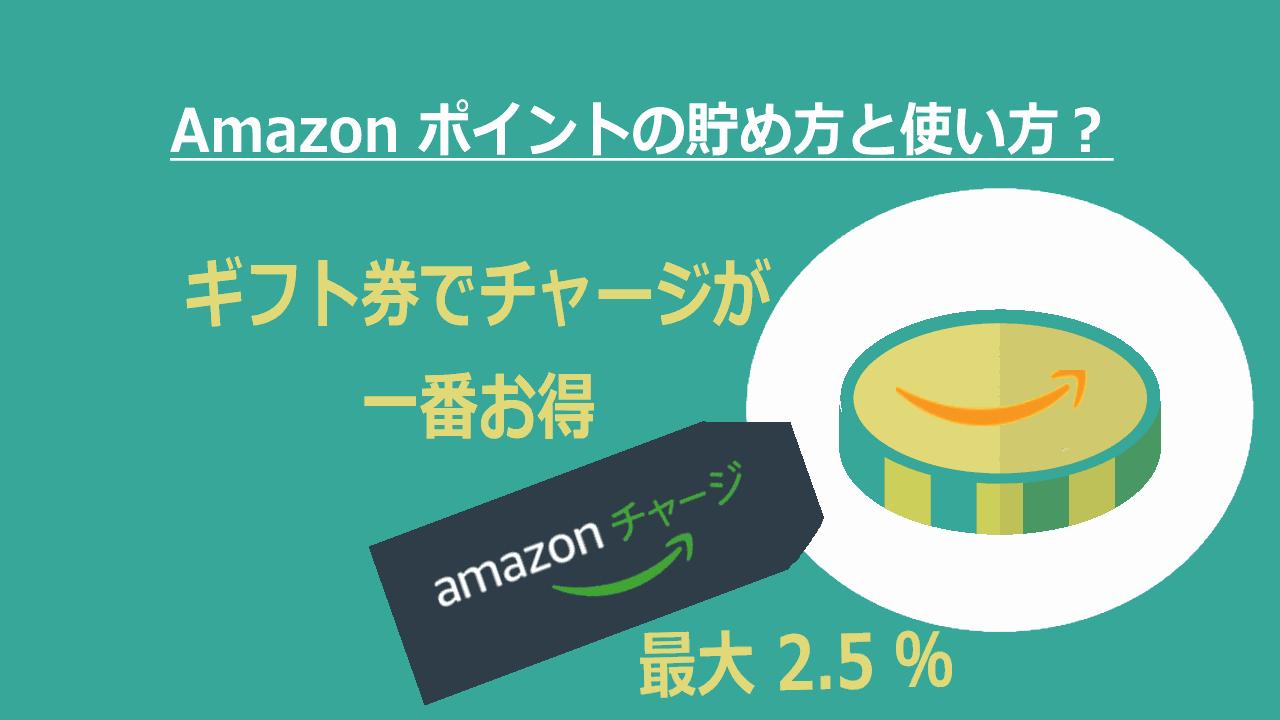 Amazon ポイント の使い方、貯め方とは?Amazonギフト券でのチャージが一番お得です。