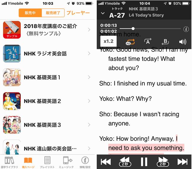 語学プレーヤー〈NHK出版〉で基礎英語を購入して聞く。