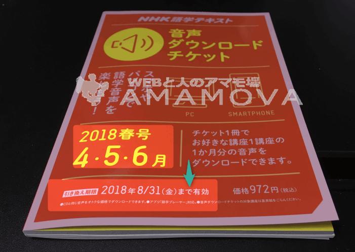 「NHK語学 ダウンロード チケット」には有効期限があることに注意しよう。