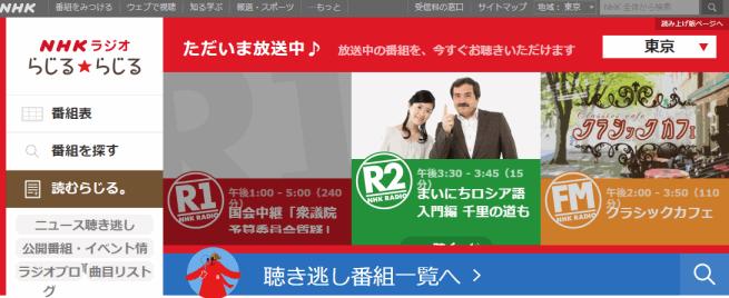 NHKラジオ らじる★らじる でNHK語学のストリーミングを聞ける。