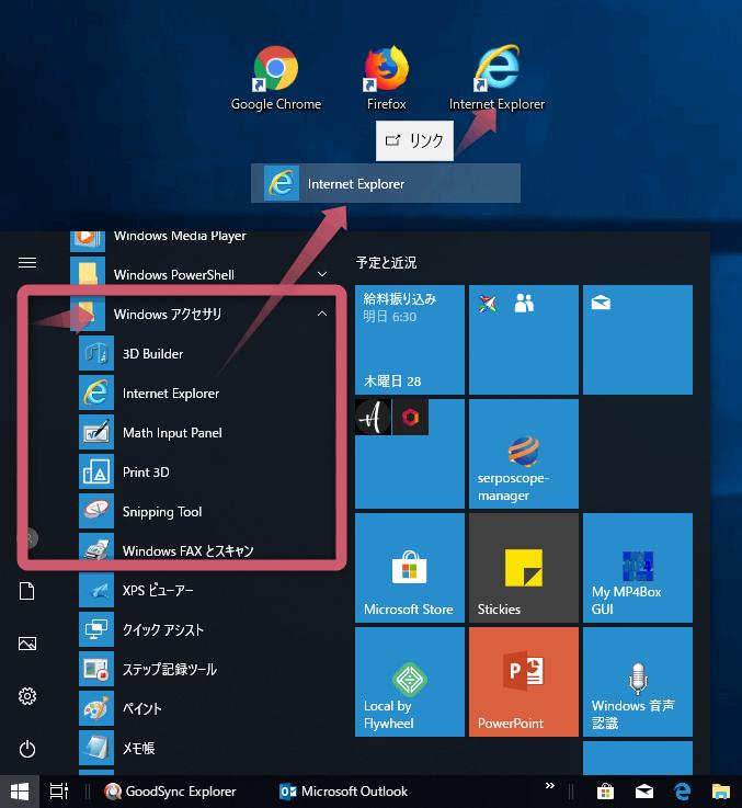 Windows10のスタートからInternet Explorerのショートカットをデスクトップに作成している。