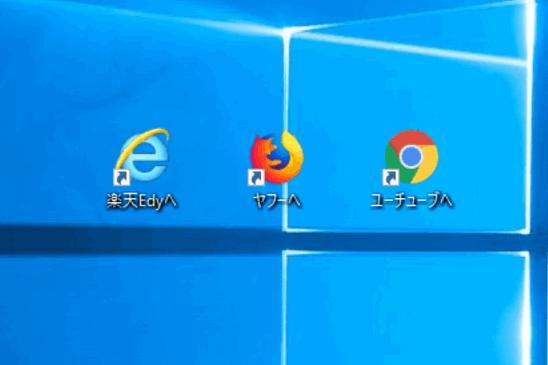 それぞれURLリンク先が違うブラウザのショートカットアイコン。