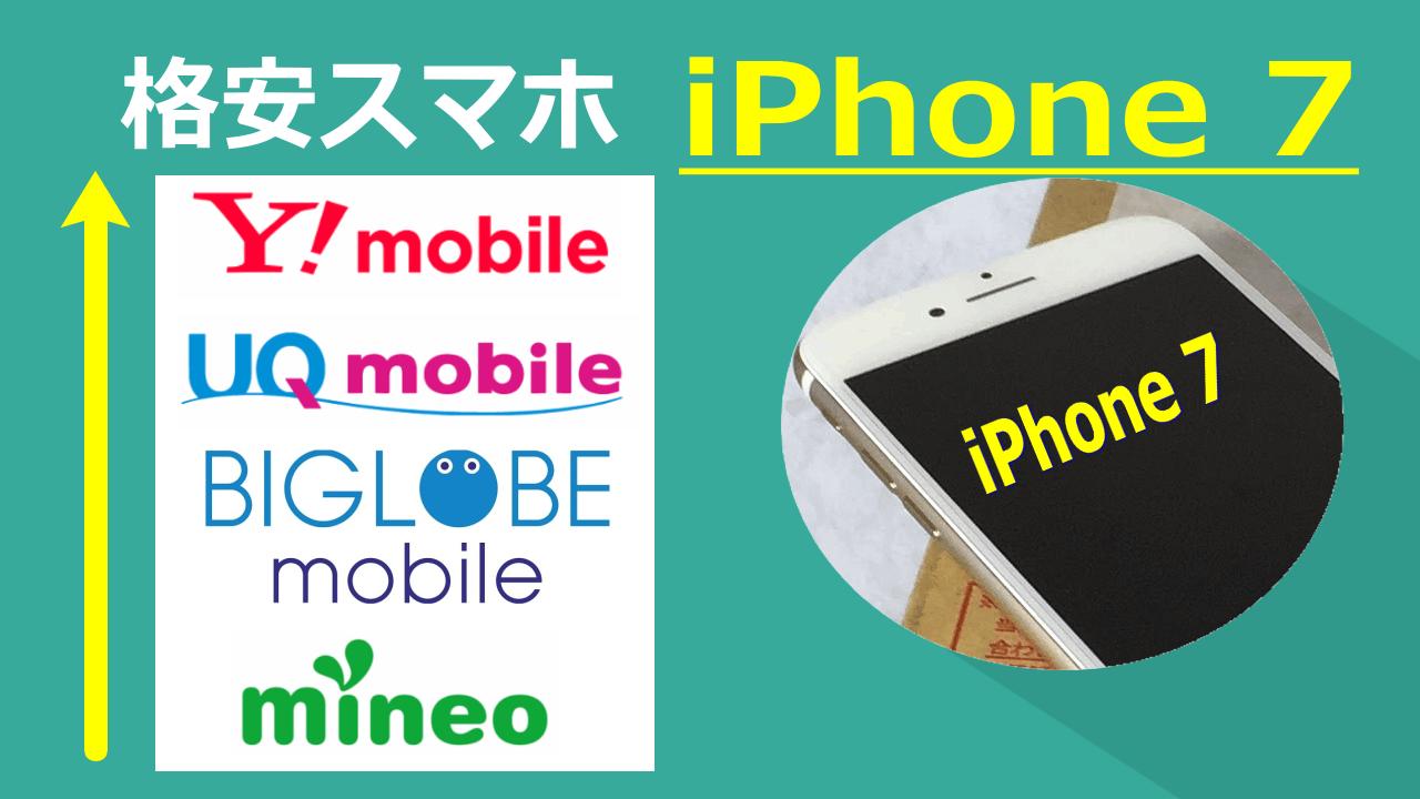 iPhone7 格安スマホで比較。ワイモバイル、UQモバイル、BIGLOBEモバイル、mineo