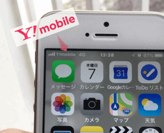 ワイモバイルのiPhoneを4Gで利用。