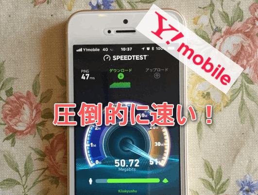 ワイモバイルのiPhone は格安スマホの中でダントツのスピードを記録。