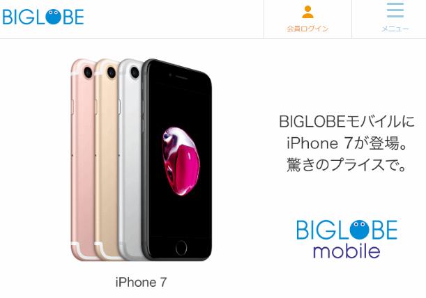 格安スマホ BIGLOBE のiPhone7