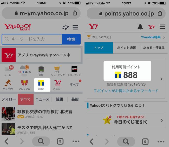 Yahooo!ショッピングで表示されているTポイント