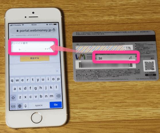 au WALLET の残高照会で一番簡単な方法は残高照会 | 電子マネーWebMoney(ウェブマネー)でプリペイド番号を入力すること。