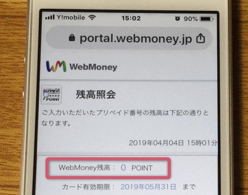 au解約後に 残高照会 | 電子マネーWebMoney(ウェブマネー)で au WALLET プリペイドカードの残高を確認できた。0 ポイントだった。