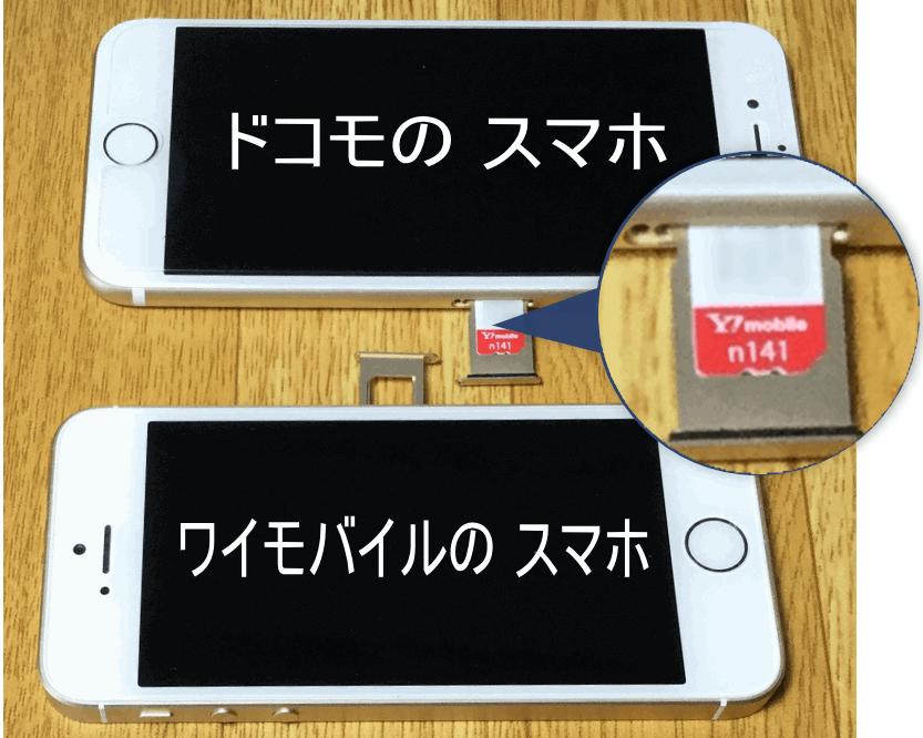ワイモバイルのスマホのSIMカードをドコモのスマホに移す。