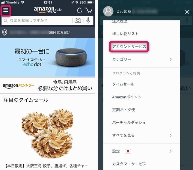 Amazonプライム中途解約。Amazonアプリの設定から「アカウントサービス」へ。